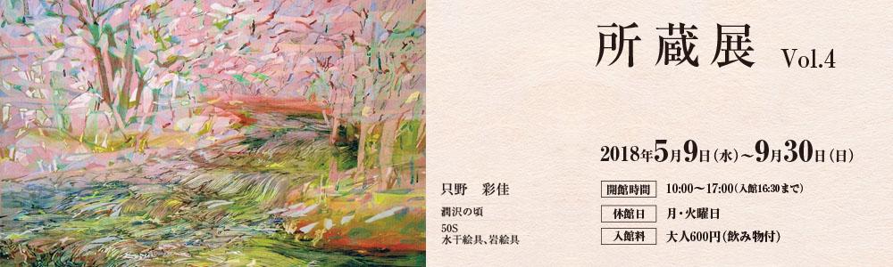 所蔵展vol.4
