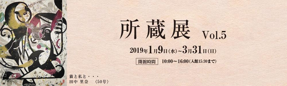 所蔵展Vol.5