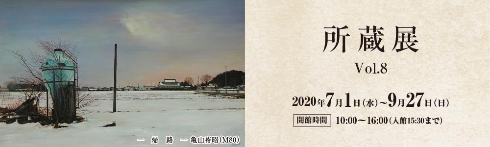 所蔵展vol8