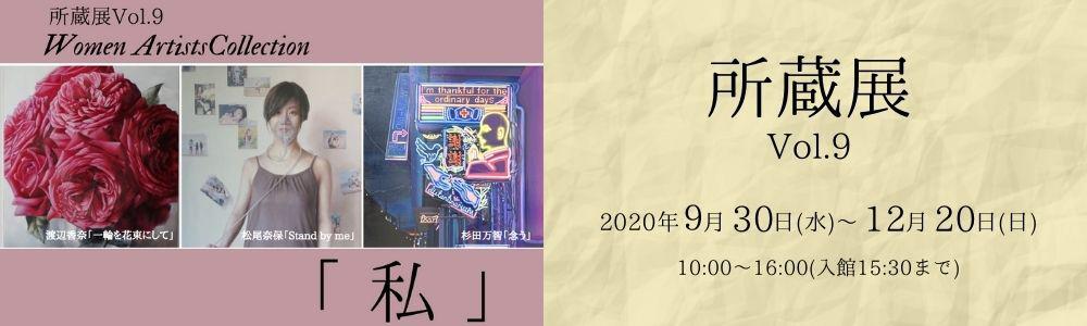 所蔵展vol9