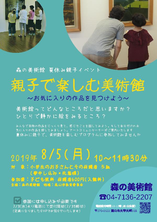 森の美術館 夏休み親子イベント