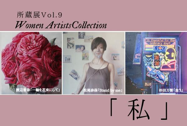 所蔵展vol9ポストカード_fix